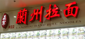 Photo of the hand pulled noodle shop